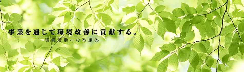 事業を通じて環境改善に貢献する・環境活動への取組み